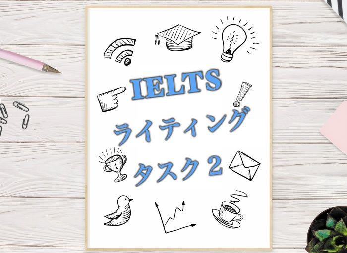 IELTSライティング「タスク2」4タイプの質問