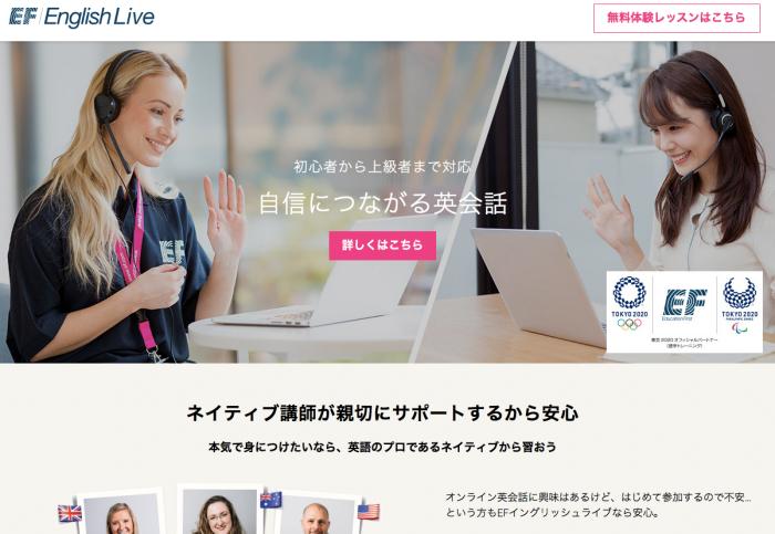 オンライン英会話!ネイティブ講師で選ぶならEF English Live