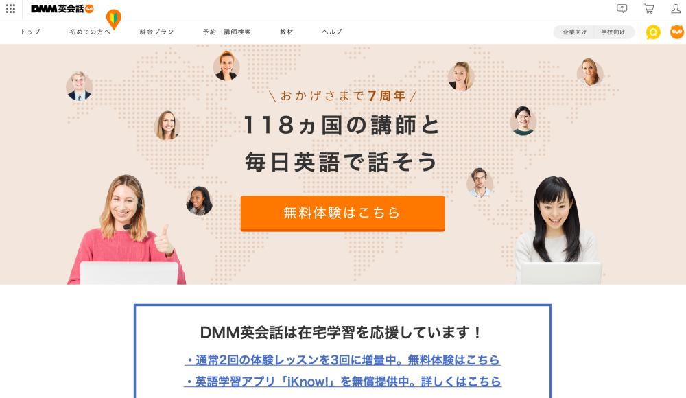 DMM英会話公式ページ