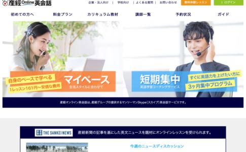 安心のクオリティ!産経オンライン英会話で英語学習をはじめよう!