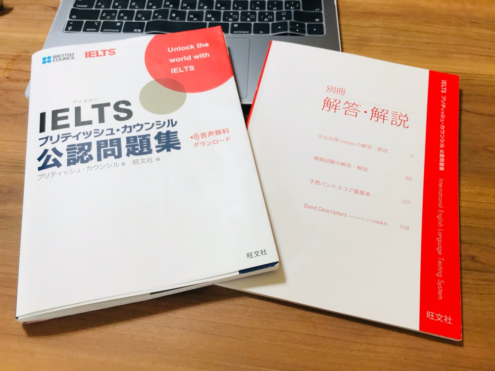 IELTSリスニング対策!効果的な勉強法と攻略法まとめ