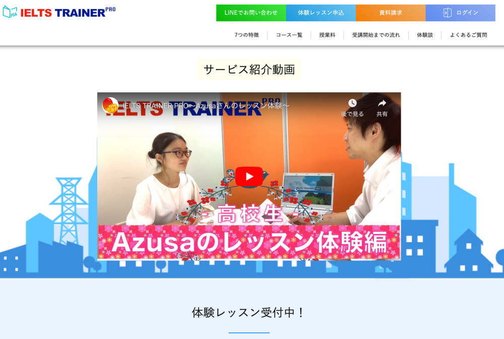 IELTS Trainer Pro公式ページ